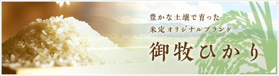 豊かな土壌で育った米定オリジナルブランド 御牧ひかり